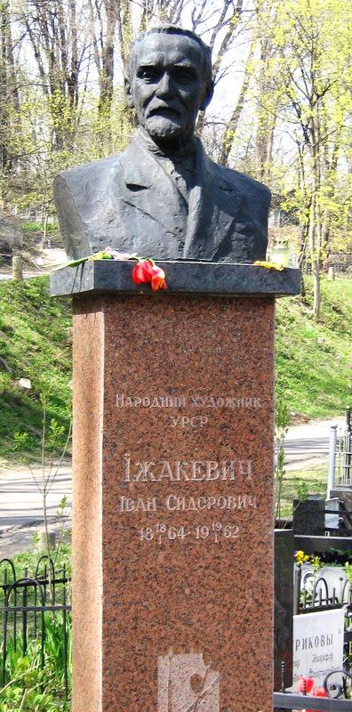 Надгробок Івана Їжакевича на Байковому кладовищі в Києві