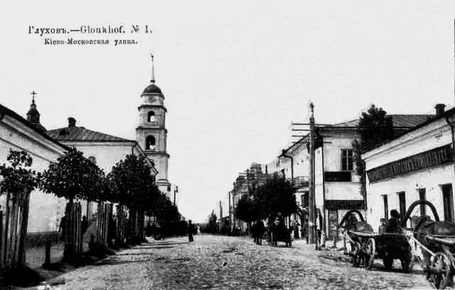 Глухів, вулиця Києво-Московська, XIX ст.