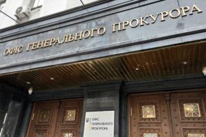 Офіс генпрокурора має виплатити люстрованим близько 50 мільйонів – Венедіктова