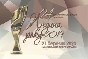 ЛАУРЕАТИ ЗАГАЛЬНОНАЦІОНАЛЬНОЇ ПРОГРАМИ «ЛЮДИНА РОКУ-2019» в номінації «Фінансист року»