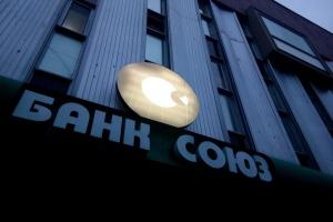 """Справу щодо банку """"Союз"""" направили до суду першої інстанції - НБУ"""