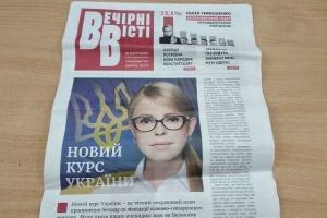 """""""Вечерние вести"""" приостанавливают выпуск газеты"""