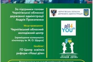 Перший конгрес STEM-освіти (Чернігівський обласний молодіжний центр, вул. Магістратська, 3).