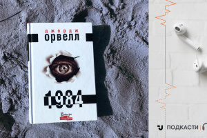 Просто слухай: уривок із книги Джорджа Орвелла «1984»