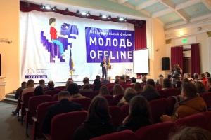 Тернопіль офіційно отримав статус молодіжної столиці України