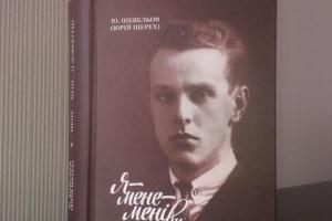 У Харкові презентували книгу спогадів видатного мовознавця Юрія Шевельова