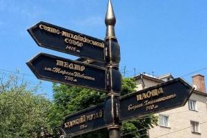 У Черкасах побільшає туристичних вказівників