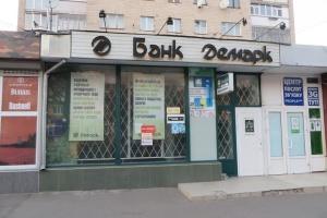 """Фонд гарантування завершив ліквідацію банку """"Демарк"""""""