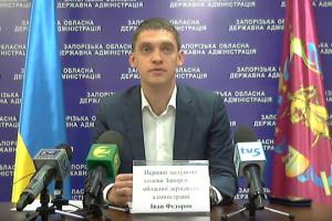 Запорізька ОДА просить обмежити премії керівникам комунальних закладів
