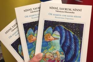 В Туреччині вийшла друком книга колискових пісень української авторки