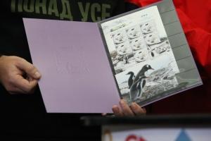 В Україні випустили поштову марку до 200-річчя відкриття Антарктиди