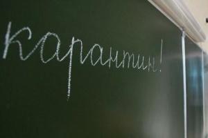 Все школы Мариуполя закрывают на карантин