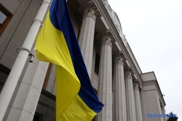 Le drapeau de l'État a été solennellement hissé devant la Rada