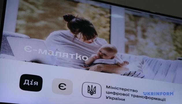 В Україні запустили е-Малятко - першим послугу отримав Харків