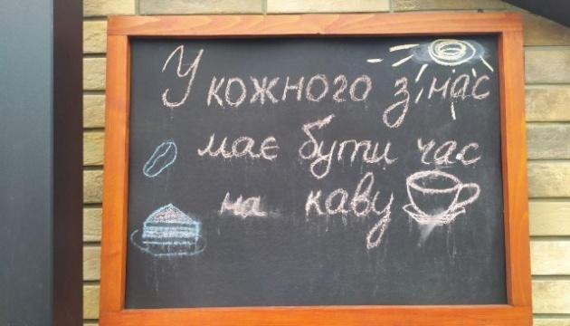 В Луцке открыли инклюзивное кафе