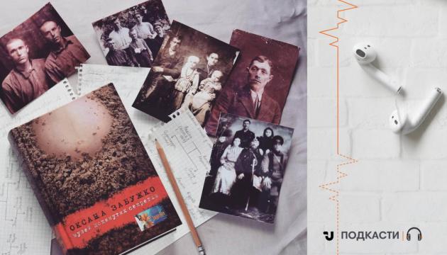 Просто слухай: уривок із книги Оксани Забужко «Музей покинутих секретів»