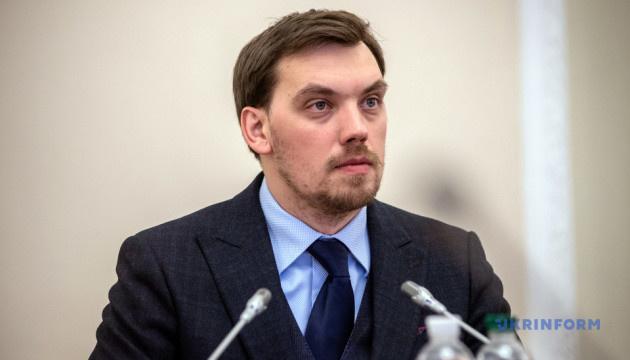 Цей рік стане роком детінізації української економіки - Гончарук