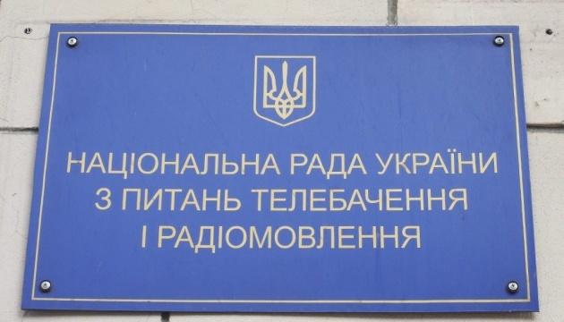 Затвердили новий склад наглядової ради НСТУ