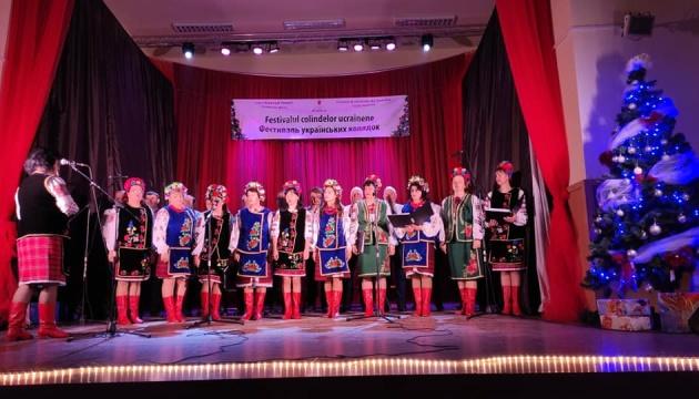 У Румунії відбувся Фестиваль українських колядок