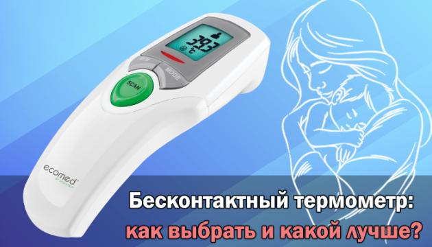 Бесконтактный термометр: как выбрать и какой лучше?