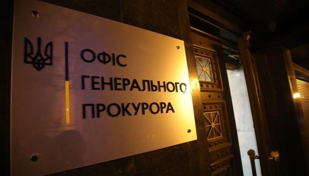 Офіс генпрокурора відкрив три справи на Лероса на підставі публікацій у ЗМІ