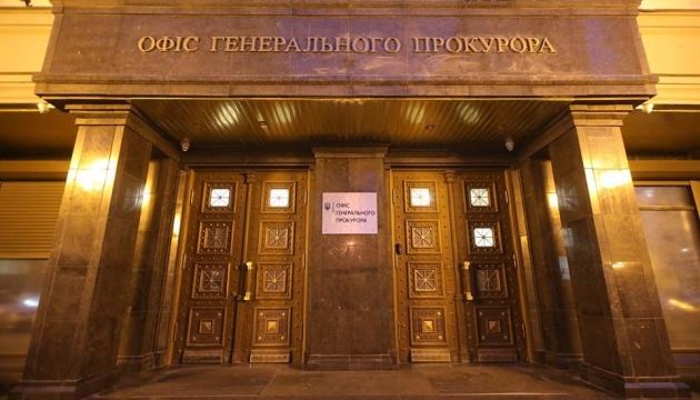 На пост заступника генпрокурора претендує чиновник, якого пов'язують з Медведчуком