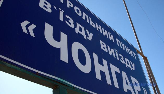На межі з окупованим Кримом відкриють сервісний центр