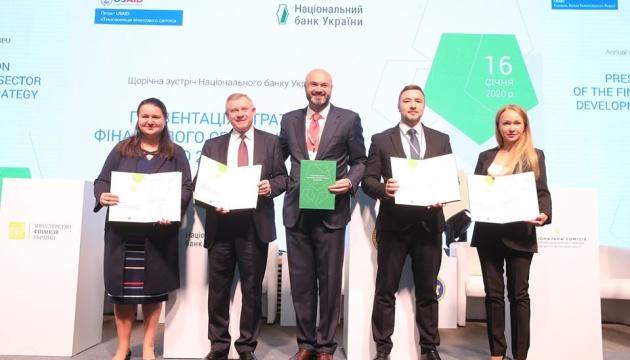 В Україні затвердили Стратегію розвитку фінансового сектору до 2025 року