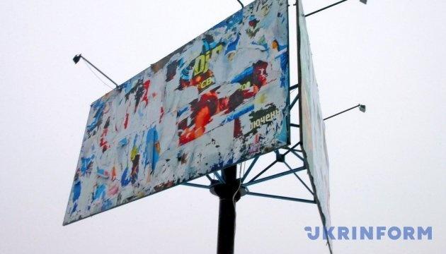 Toda la publicidad en Ucrania ahora debe estar en ucraniano