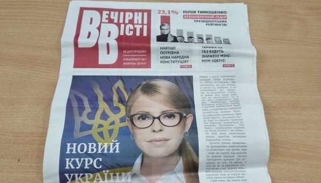 """""""Вечірні вісті"""" призупиняють випуск газети"""