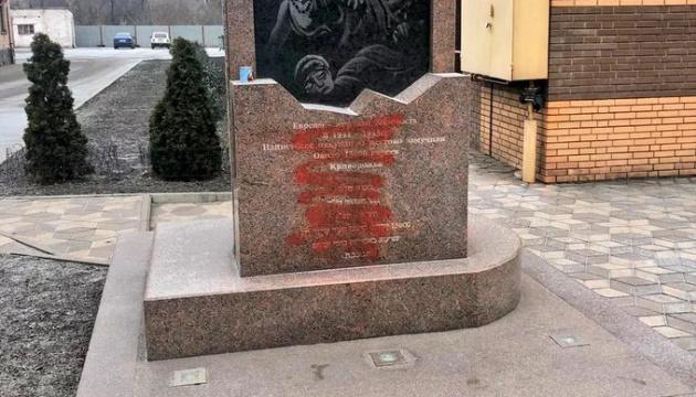 Затримали чоловіка, який пошкодив пам'ятник жертвам Голокосту у Кривому Розі