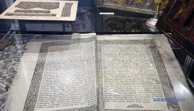 Євангеліє з анафемою на Мазепу, колекція Сумцова та нові експонати