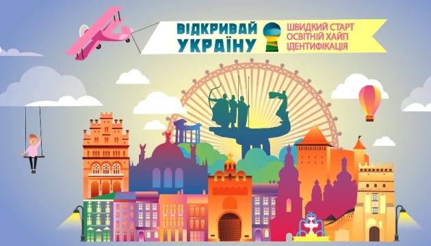 """В Україні стартував шкільний проєкт неформальної освіти """"Відкривай Україну: Ідентифікація"""""""