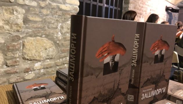 Українська письменниця Леся Івасюк презентувала у Відні свою першу книгу