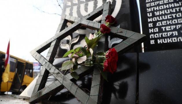 В Одесі вшанували пам'ять жертв Голокосту