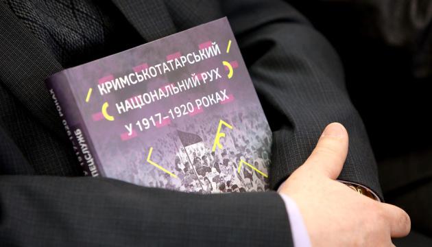 Видання за архівами комуністичних спецслужб допоможе зруйнувати російські міфи про Крим