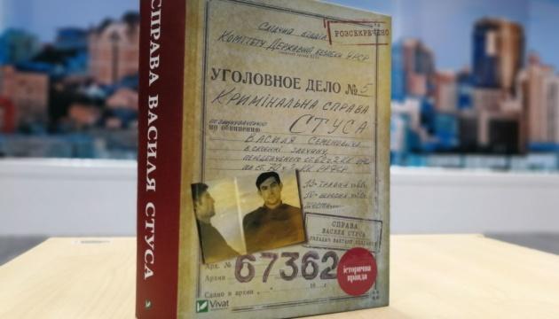 Кипиани: Интерес к книге о Стусе огромный, продали уже 9000 экземпляров