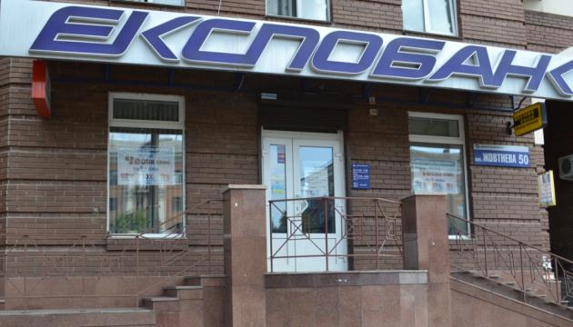 Фонд гарантування завершив виплати вкладникам Експобанку
