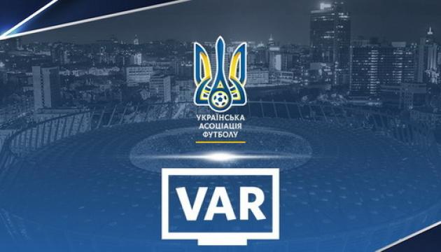 Комітет арбітрів УАФ назвав матчі, під час яких застосують VAR
