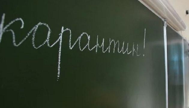На Полтавщині на карантин закрили 39 шкіл