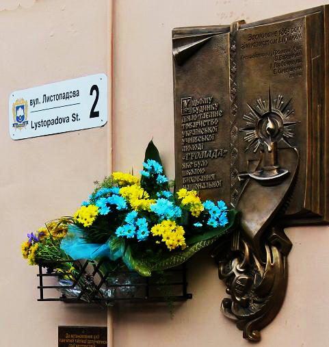 20-Меморіальна дошка в Тернополі