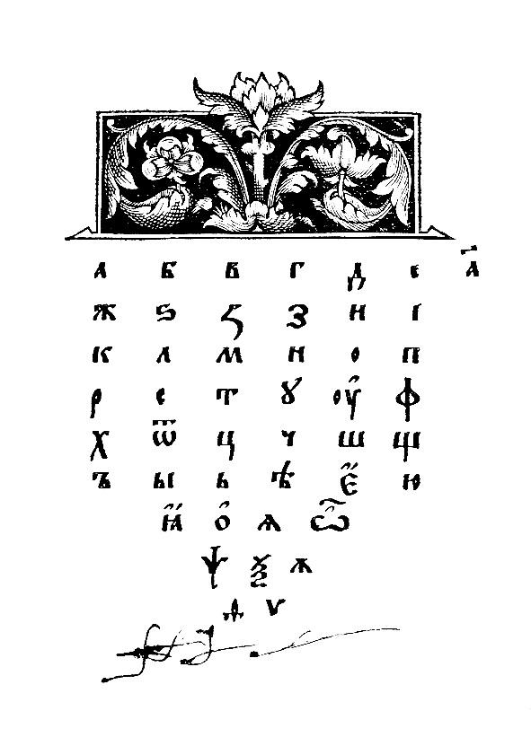 Перший старословянський шрифт, що потрапив у друкарню Фіоля Швайпольта
