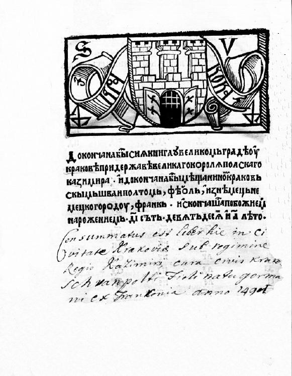 """остання сторінка """"Осьмогласника"""", 1491 р."""