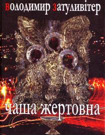Обкладинка збірки Чаша жертовна