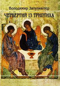 Обкладинка збірки Четвертий із триптиха
