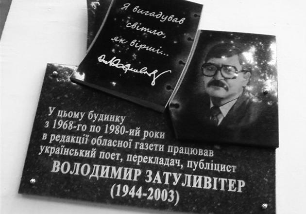 Меморіальна дошка на вулиці Петропавлівський у Сумах, на  будівлі, відомій в народі  як «Будинок профспілок»
