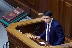 """Рада закрилась, розглянувши 30% """"земельних"""" поправок"""