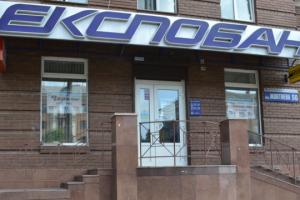 Фонд гарантирования завершил ликвидации Экспобанка