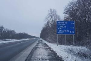 На дорогах Чернігівщини з'явилися знаки з відстанню до міст Фінляндії, Казахстану та Китаю