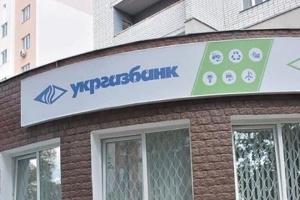 Клієнтська база Укргазбанку збільшилась до 2,1 мільйона осіб